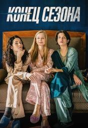 Постер к фильму Конец сезона 2019
