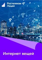 Постер к сериалу Интернет вещей 2020
