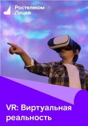 Постер к сериалу VR Виртуальная реальность 2020