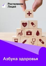 Постер к сериалу Азбука здоровья 2020