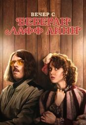 Постер к фильму Вечер с Беверли Лафф Линн 2018