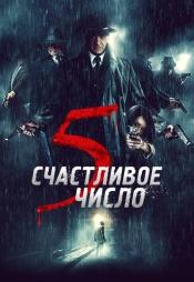 Постер к фильму Счастливое число 5 2019