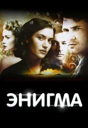 Постер к фильму Энигма 2001