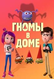 Постер к фильму Гномы в доме 2017