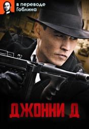 Постер к фильму Джонни Д. (в переводе Гоблина) 2009