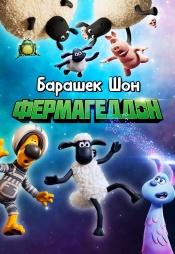 Постер к фильму Барашек Шон: Фермагеддон 2019