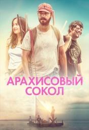 Постер к фильму Арахисовый сокол 2019