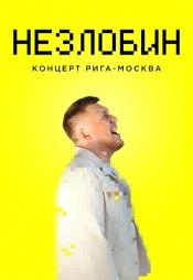 Постер к фильму Незлобин. Концерт Рига-Москва 2020