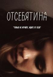 Постер к фильму Отсебятина 2019