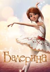 Постер к фильму Балерина 2016