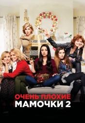 Постер к фильму Очень плохие мамочки 2 2017