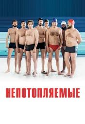 Постер к фильму Непотопляемые 2018