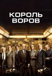 Постер к фильму Король воров 2018