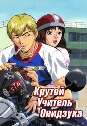 Постер к сериалу Крутой учитель Онидзука 1999