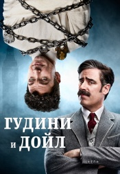 Постер к сериалу Гудини и Дойл 2016