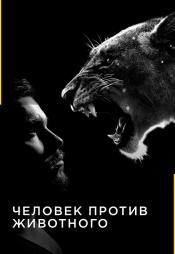 Постер к сериалу Человек против животного 2017