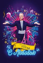 Постер к фильму Жан-Поль Готье, с любовью 2018