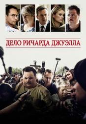 Постер к фильму Дело Ричарда Джуэлла 2019