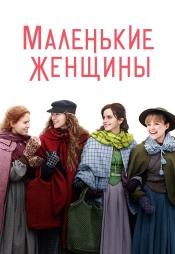 Постер к фильму Маленькие женщины (2019) 2019
