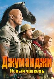 Постер к фильму Джуманджи: Новый уровень 2019