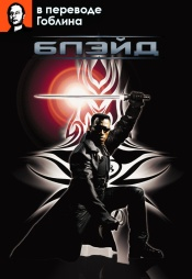 Постер к фильму Блэйд (в переводе Гоблина) 1998