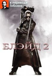 Постер к фильму Блэйд 2 (в переводе Гоблина) 2002