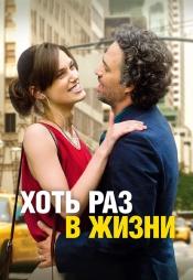 Постер к фильму Хоть раз в жизни 2013