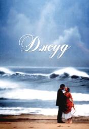 Постер к фильму Джуд 1996