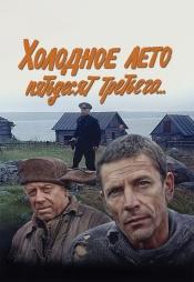 Постер к фильму Холодное лето пятьдесят третьего... 1987
