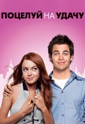 Постер к фильму Поцелуй на удачу 2006