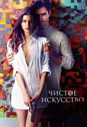 Постер к фильму Чистое искусство 2016
