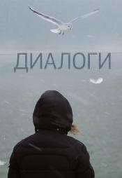 Постер к фильму Диалоги 2013