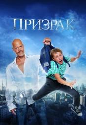 Постер к фильму Призрак 2015