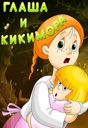 Постер к фильму Глаша и кикимора 1992