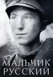 Постер к фильму Мальчик русский 2018