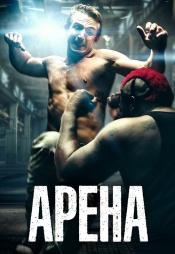 Постер к фильму Арена (2017) 2017