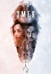 Постер к фильму Змея 2017