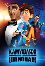 Постер к фильму Камуфляж и шпионаж 2019