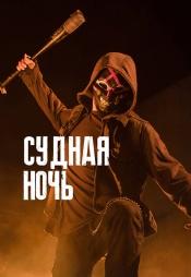 Постер к сериалу Судная ночь (2018) 2018