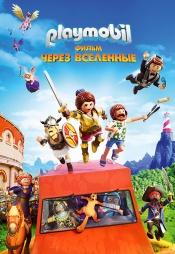 Постер к фильму Playmobil фильм: Через вселенные 2019