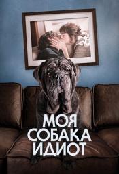 Постер к фильму Моя собака Идиот 2019