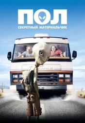 Постер к фильму Пол: Секретный материальчик 2011