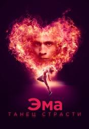 Постер к фильму Эма: Танец страсти 2019