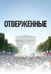 Постер к фильму Отверженные (2019) 2019