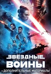 Постер к фильму Звёздные войны: Скайуокер. Восход 2019