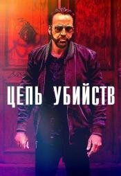 Постер к фильму Цепь убийств 2019
