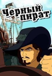 Постер к фильму Чёрный пират 1998