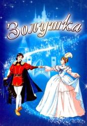 Постер к фильму Золушка 1996