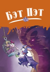 Постер к сериалу Бэт Пэт 2014