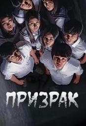Постер к фильму Призрак (2010) 2010